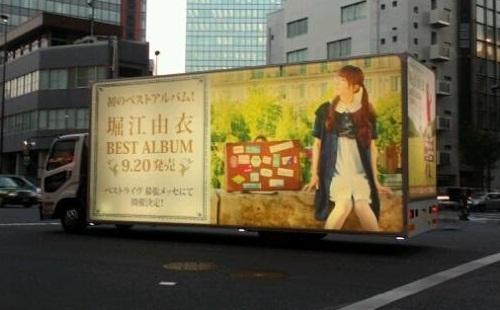 IMG_20120921-TOP堀江由衣さんベストん丸♪.jpg