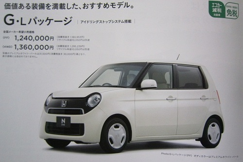 IMG_20121101-001-HONDA N-ONE♪.jpg