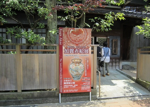 IMG_20130529-001加賀赤絵展♪.jpg