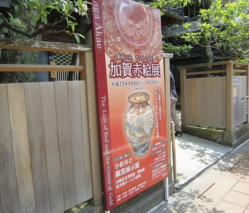 IMG_20130529-TOP加賀赤絵展♪.jpg