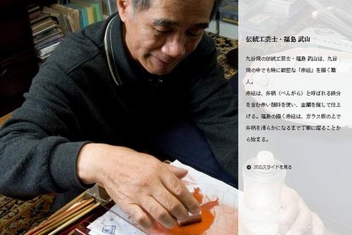 IMG_20130530-002福島武算先生の赤絵♪.jpg