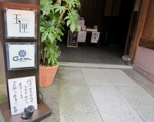 IMG_20150801-4610-002東山茶屋街♪.jpg