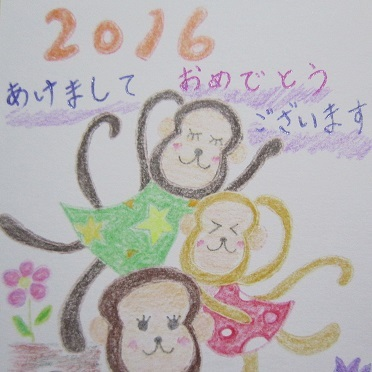 IMG_20160101-TOP謹賀新年♪.jpg