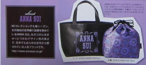 IMG_230909-TOP-ANNA-SUIのバック♪.jpg