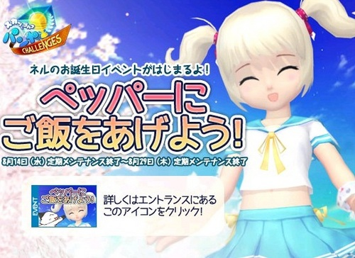 Pangya20130815-001ネルちゃんお誕生会♪.jpg