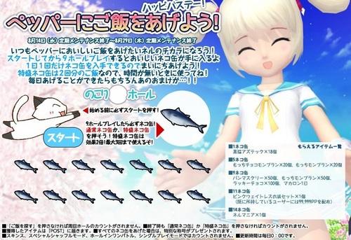 Pangya20130815-002ネルちゃんお誕生会♪.jpg