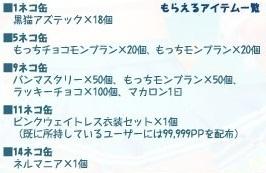 Pangya20130815-003ネルちゃんお誕生会♪.jpg