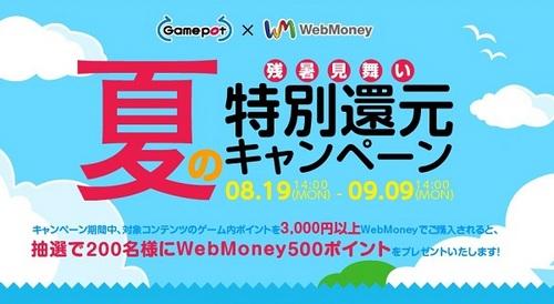 Pangya20130821-001-WebMoney♪.jpg