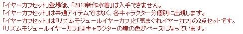 Pangya20130822-003イヤーカフセット♪.jpg