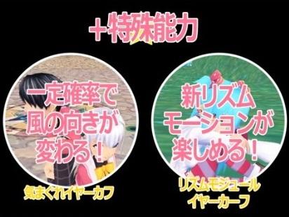Pangya20130822-006イヤーカフセット♪.jpg