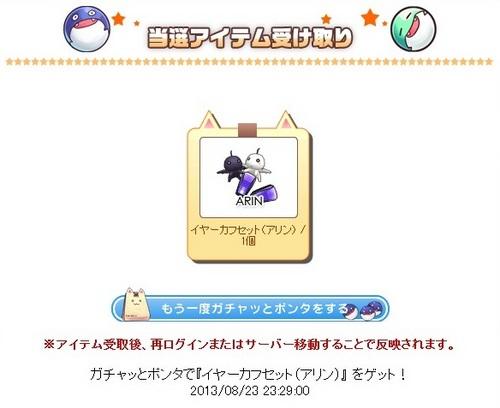 Pangya20130823-001イヤーカフ(アリンちゃん)♪.jpg