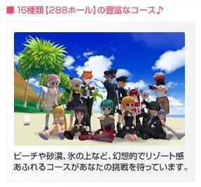 pangya_05072010_232753パンヤ紹介-3.jpg