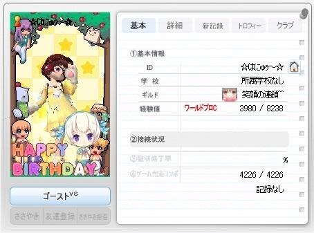 pangya_20130426-001はにゅたん~♪.jpg
