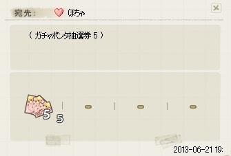 pangya_20130621-002あみちゃんR♪.jpg