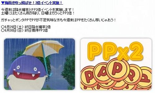 pangya_20130629-002おたパン♪.jpg