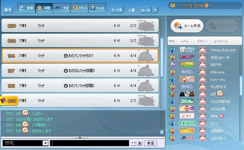 pangya_20130728-002第42回おたパン♪.jpg