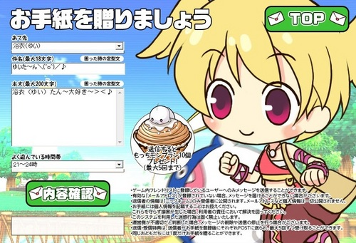 pangya_20130731-001お手紙♪.jpg