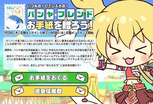 pangya_20130731-TOPお手紙♪.jpg