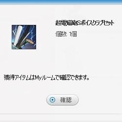 pangya_20131014-TOP超電磁砲Sボイスクラブ♪.jpg