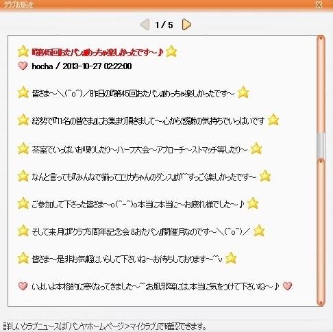 pangya_20131027-001第45回おたパン♪.jpg