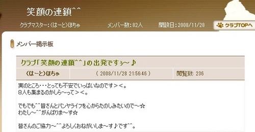 pangya_20131128-001クラブ5周年♪.jpg
