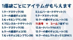 pangya_20140217-005クーちゃんお誕生日会♪.jpg