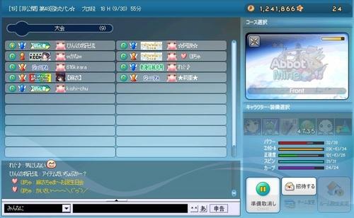 pangya_20140224-001第48回おたパン♪.jpg