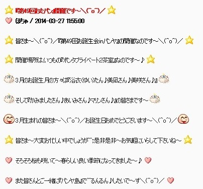 pangya_20140328-002第49回おたパン♪.jpg