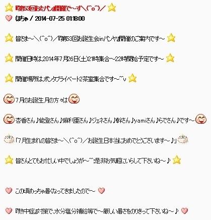 pangya_20140726-001第53回おたパン♪.jpg