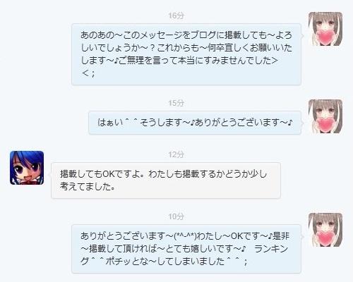 pangya_20140813-006ランキング復活♪.jpg