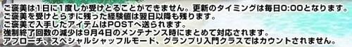 pangya_20140821-004第6回カディエ先生♪.jpg