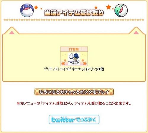 pangya_20140828-002-2014水着2-アリンちゃん♪.jpg