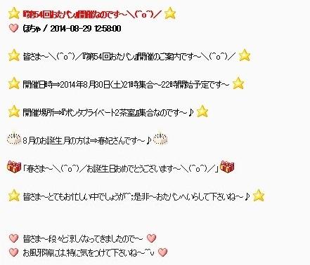 pangya_20140829-001第54回おたパン♪.jpg
