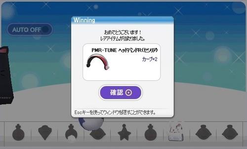 pangya_20141111-002パンヤ10th♪.jpg