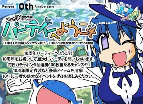 pangya_20141115-001アリンちゃんお誕生日♪.jpg