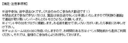 pangya_20141123-003クラブ6周年打ち合せ♪.jpg