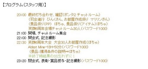 pangya_20141123-004クラブ6周年打ち合せ♪.jpg