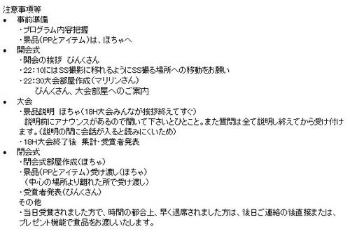 pangya_20141123-005クラブ6周年打ち合せ♪.jpg
