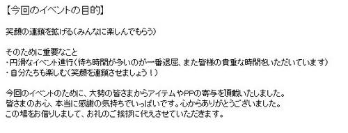 pangya_20141123-006クラブ6周年打ち合せ♪.jpg