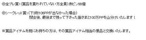 pangya_20141123-008クラブ6周年打ち合せ♪.jpg