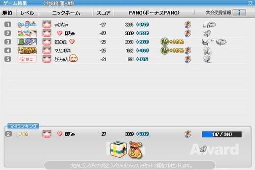 pangya_20150308-008第59回おたパン♪.jpg