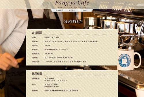 pangya_20150401-002-Pangya cafe♪.jpg