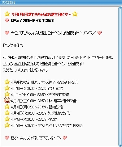 pangya_20150409-001エリカちゃんお誕生日♪.jpg