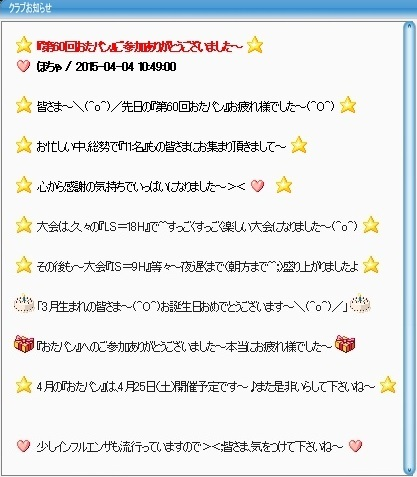 pangya_20150409-003-2第60回おたパン♪.jpg