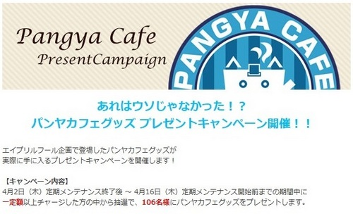 pangya_20150412-001-Pangya cafe♪.jpg
