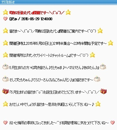 pangya_20150529-001第62回おたパン♪.jpg