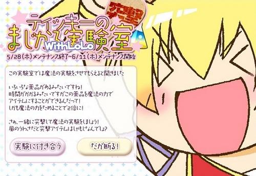 pangya_20150529-002第62回おたパン♪.jpg
