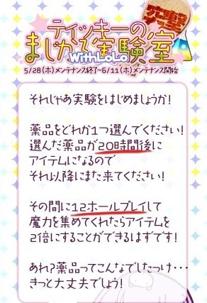 pangya_20150529-004第62回おたパン♪.jpg