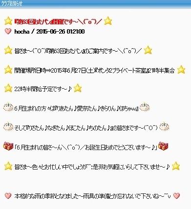pangya_20150627-001第63回おたパン♪.jpg