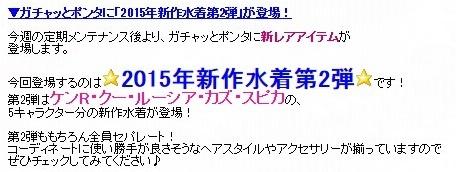 pangya_20150825-002-2015年新作水着第2弾登場♪.jpg